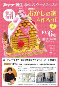 ホンダお菓子の家DM