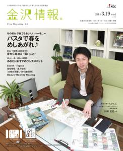 金沢情報表紙縮小版