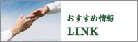 おすすめ情報 LINK